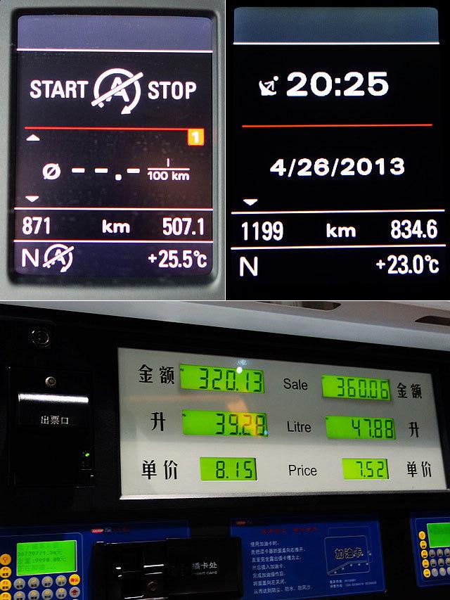 从图片中可以看到,本次测试我们的行驶里程一共为327.5km,耗油量则为39.28L,通过计算可以得出我们这次测试Q3的平均油耗为11.99L/100km。
