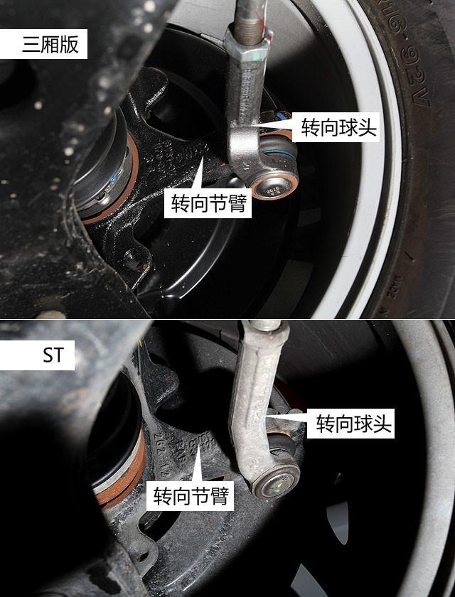 ST和普通版的结构布局上并没有什么不同,不过为了使ST得到更快的转向反应,福特针对其转向节中与转向横拉杆所连接的转向臂进行小幅缩小修改,这也让ST的转向比普通版本14.7:1(方向盘转14.7°,轮胎转1°)的转向比更为干练,来到了13.7:1。