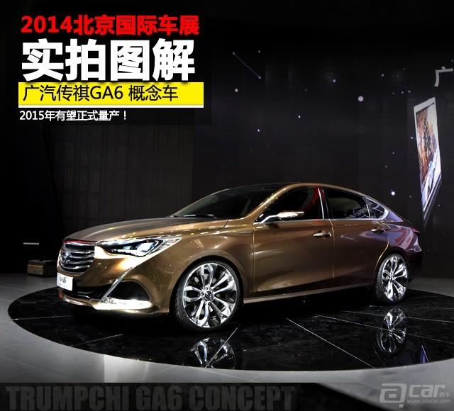 北京车展Cover