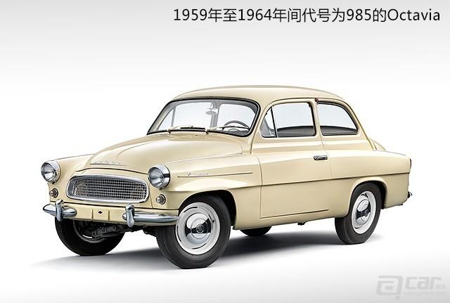图S1-1959年至1964年间代号为985的Octavia
