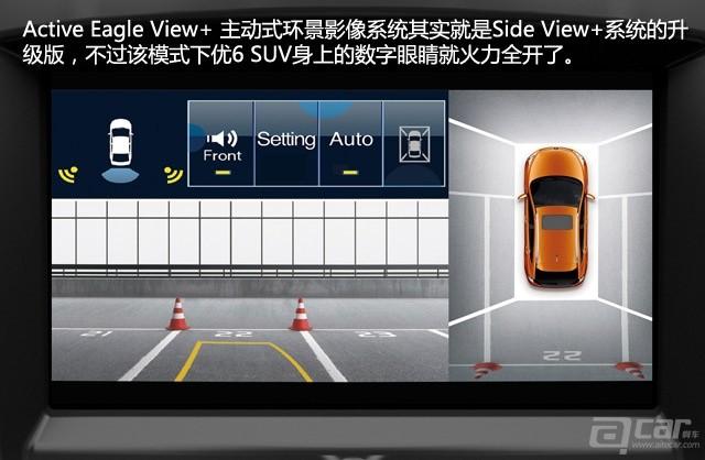 优-6-SUVActive-Eagle-View+主动式环景影像系统