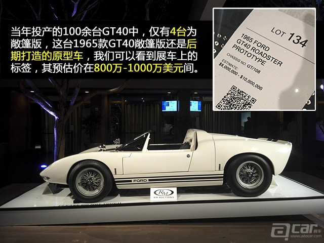 福特GT40