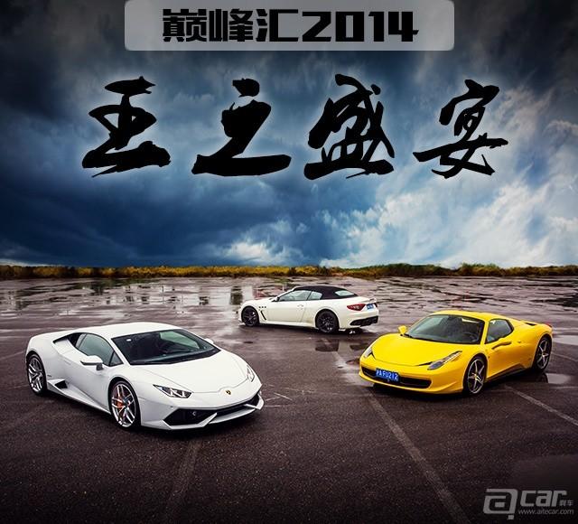 巅峰汇2014-Vol