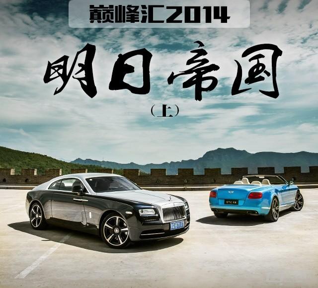 巅峰汇2014-02