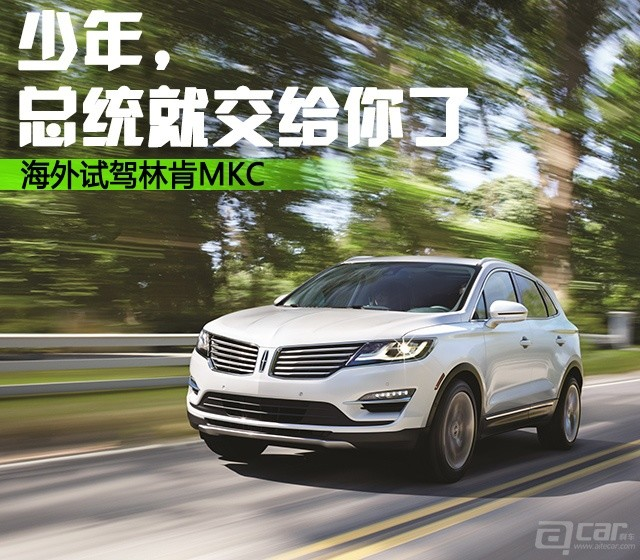 15-Lincoln-MKC_262_al_B_C5