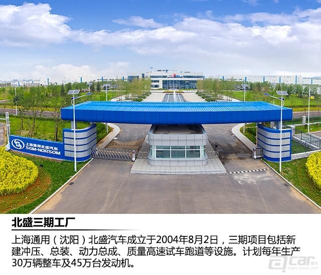 上海通用北盛汽车三期新工厂全景