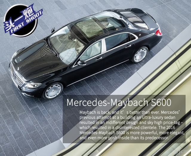 试驾奔驰迈巴赫S600