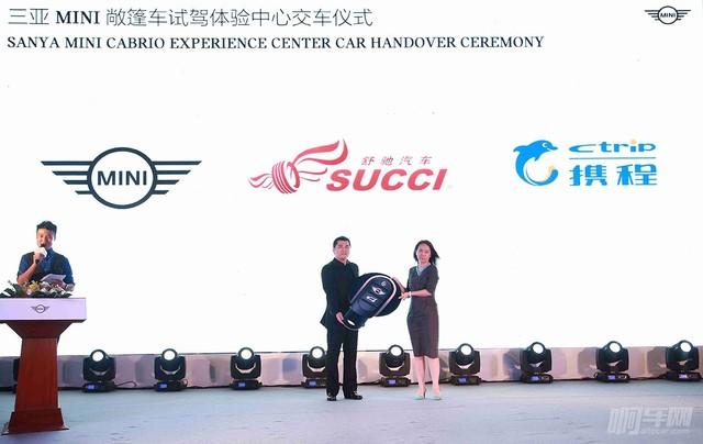 图2-MINI向海南舒驰商务服务有限公司正式交付20台新一代MINI-CABRIO