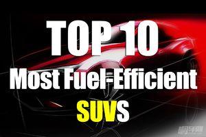 美媒评10大最省油的SUV车型,其中7款都是日系车