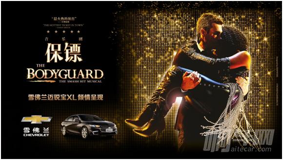 雪佛兰迈锐宝XL倾情呈献经典原版音乐剧《保镖》首轮中国巡演