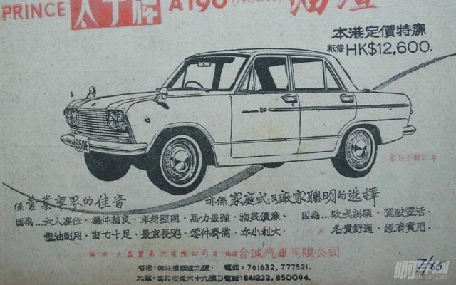 """五十年前香港的汽车广告,同样""""忽悠""""你没商量"""