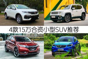 谁是当下最好的选择?4款15万合资小型SUV推荐