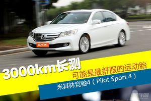 可能是最舒服的运动型轮胎 3000公里长测米其林竞驰4(Pilot Sport 4)