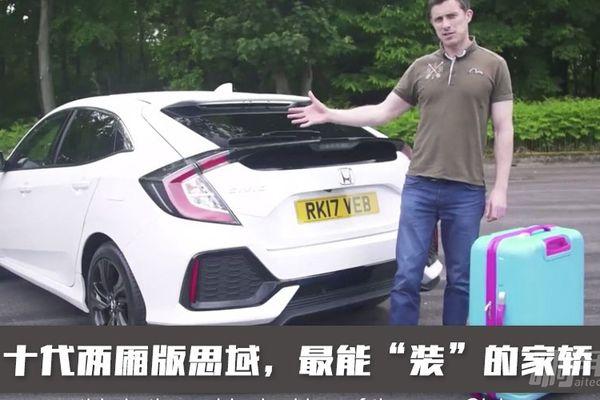 最新十代两厢版思域,说什么是最实用的家轿还不赶紧国产?