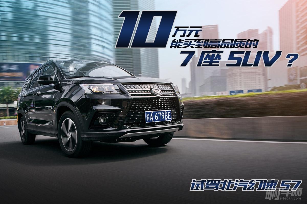 10万元能买到高品质的7座SUV?试驾北汽幻速S7