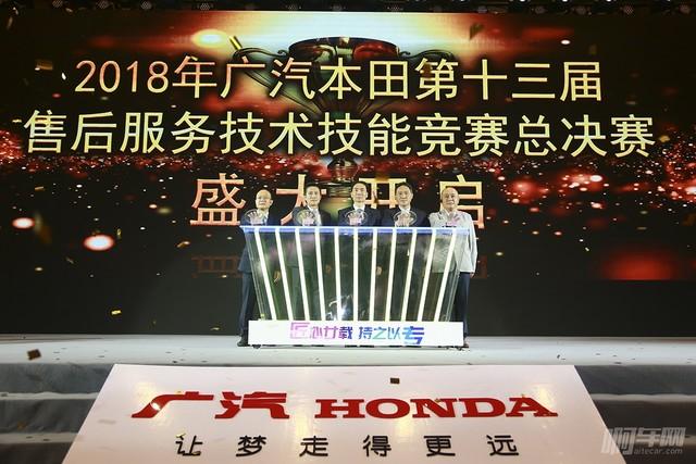廣汽本田第十三屆售后服務技術技能競賽總決賽開幕式啟動儀式(1)
