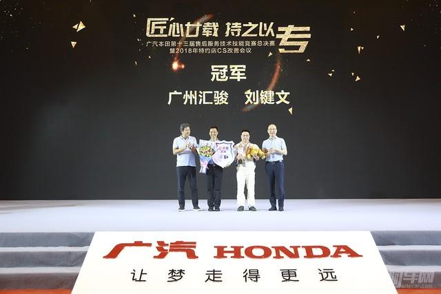 廣汽本田第十三屆售后服務技術技能競賽總決賽冠軍與領導合影