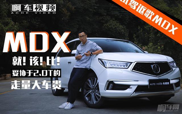 MDX就该比妥协于2.0T的走量大车贵