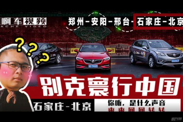 寰行中国第四站:北京,是什么声音来来回回转转