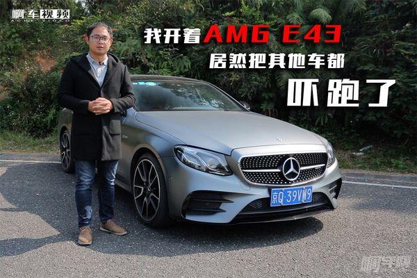 速度是最终的追求!试驾奔驰AMG E43