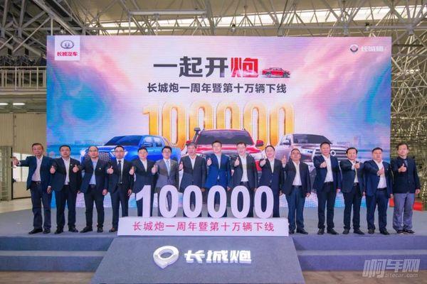 """从零到十万台 长城汽车重庆智慧工厂一周年 长城炮再次上演""""长城速度"""""""